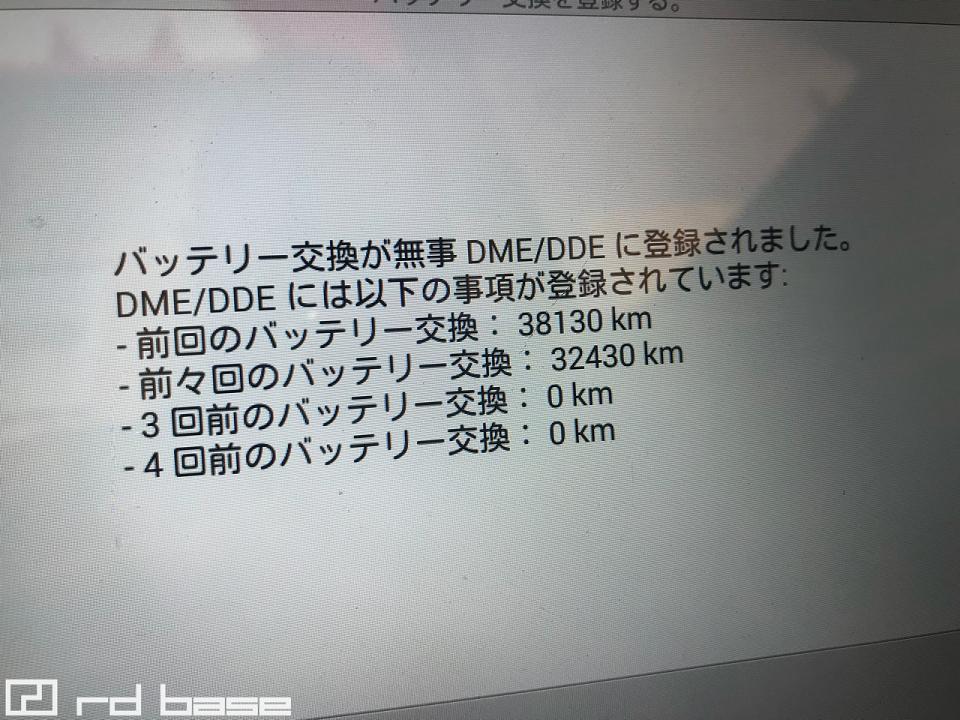 E92M3オイル交換にバッテリー交換!