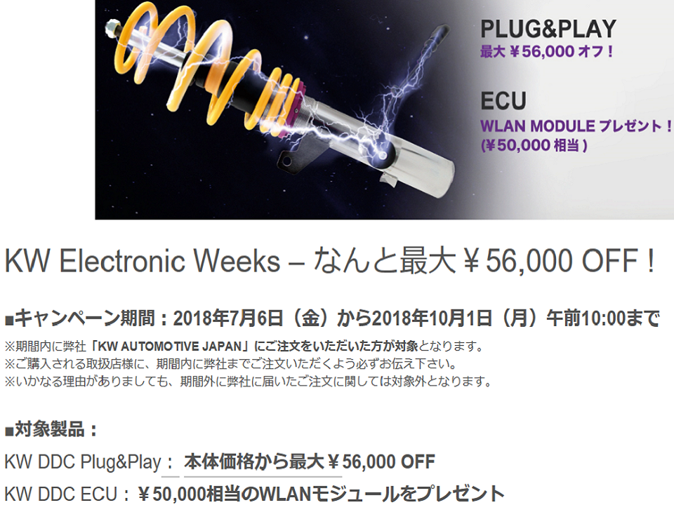 KW Electric Weeks開催!