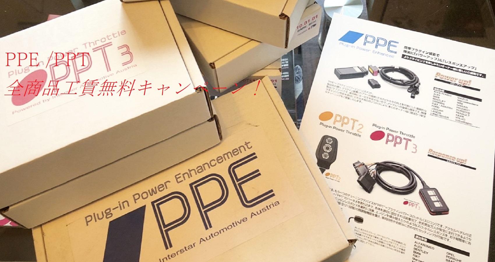 PPE /PPT 全商品工賃無料キャンペーン!