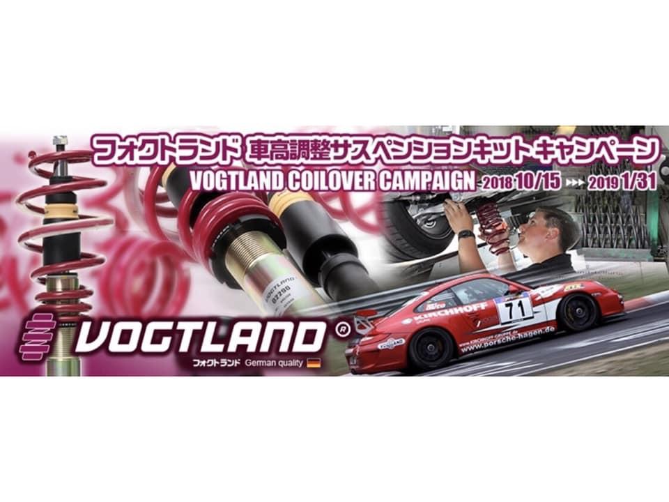 フォクトランド車高調整サスペンションキットキャンペーン! 終了致しました!