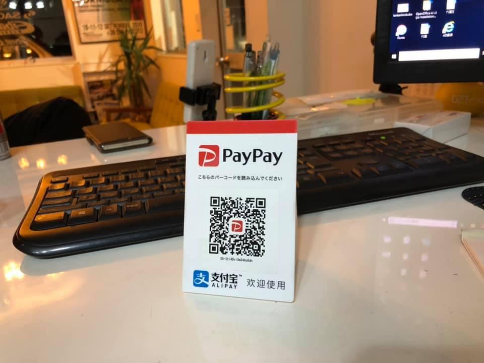 PayPay始めました😃