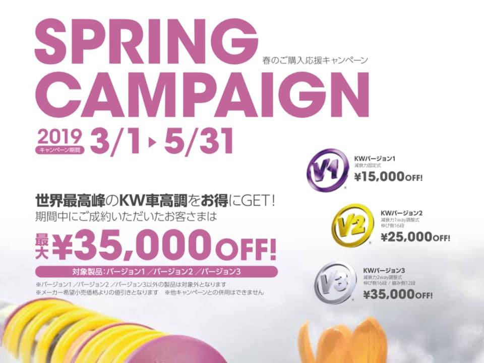 KWスプリングキャンペーン‼︎5月31日まで!