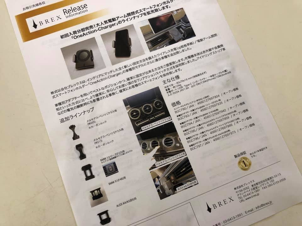 BREXさんから車種別専用アダプター付きワイヤレス充電・電動アーム開閉式スマートフォンホルダーが新発売‼︎